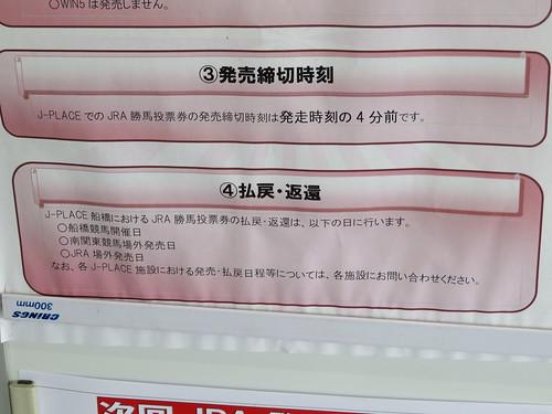 J-PLACE 船橋の注意事項その4