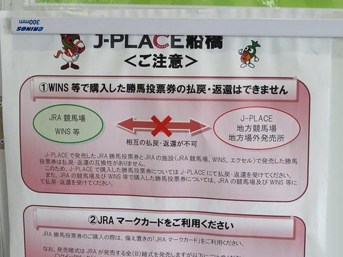 J-PLACE 船橋の注意事項その1
