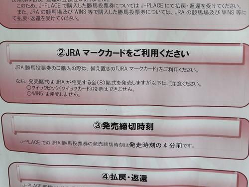 J-PLACE 船橋の注意事項その2と3