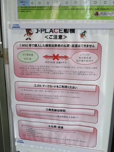 J-PLACE 船橋の注意事項