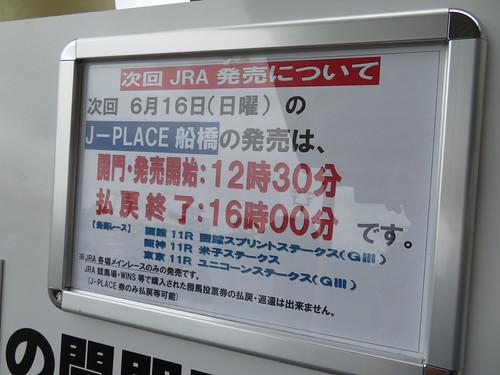 J-PLACE 船橋の発売レース