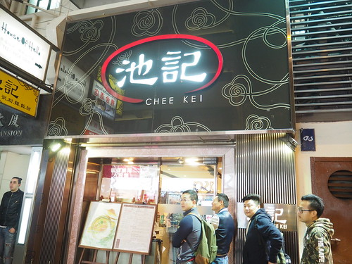 P3082909 尖沙咀(チムサーチョイ)池記 HongKong 香港 香港麺