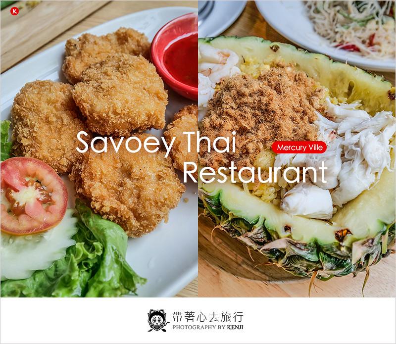 savoey-thai-1