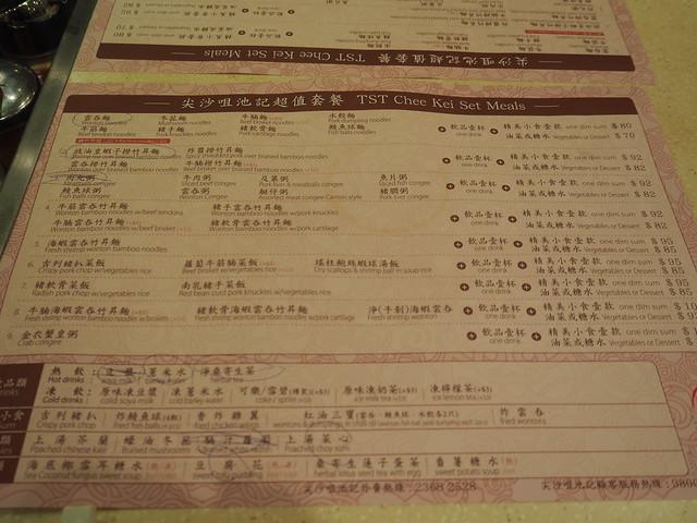 P3082899 尖沙咀(チムサーチョイ)池記 HongKong 香港 香港麺