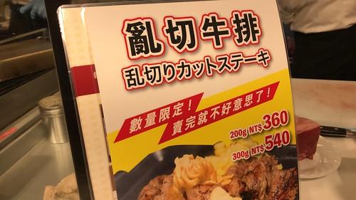20190609 Ikinari Steak