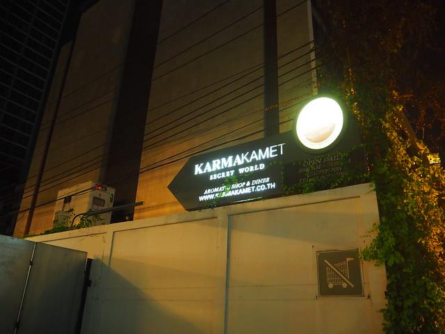 P5253280 カルマカメットダイナー(Karmakamet Diner) Bangkok バンコク アロマブランド ひめごと
