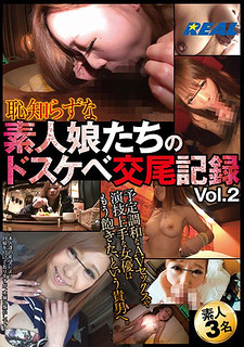 XRW-692 Dirty Fucking Record Vol.2 Of Shameless Amateur Girls