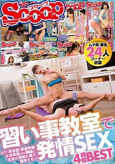 SCOP-631 Yoga, English Conversation, Tutor, Swimming Class Etc The Forbidden Love Of The Instructor And Students Explodes! !Estrus SEX 4 Hours BEST In Learning Lesson Class
