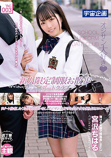 MDTM-521 Rookie Limited Uniform Walk Date Club Miyazawa Chiharu Vol. 003