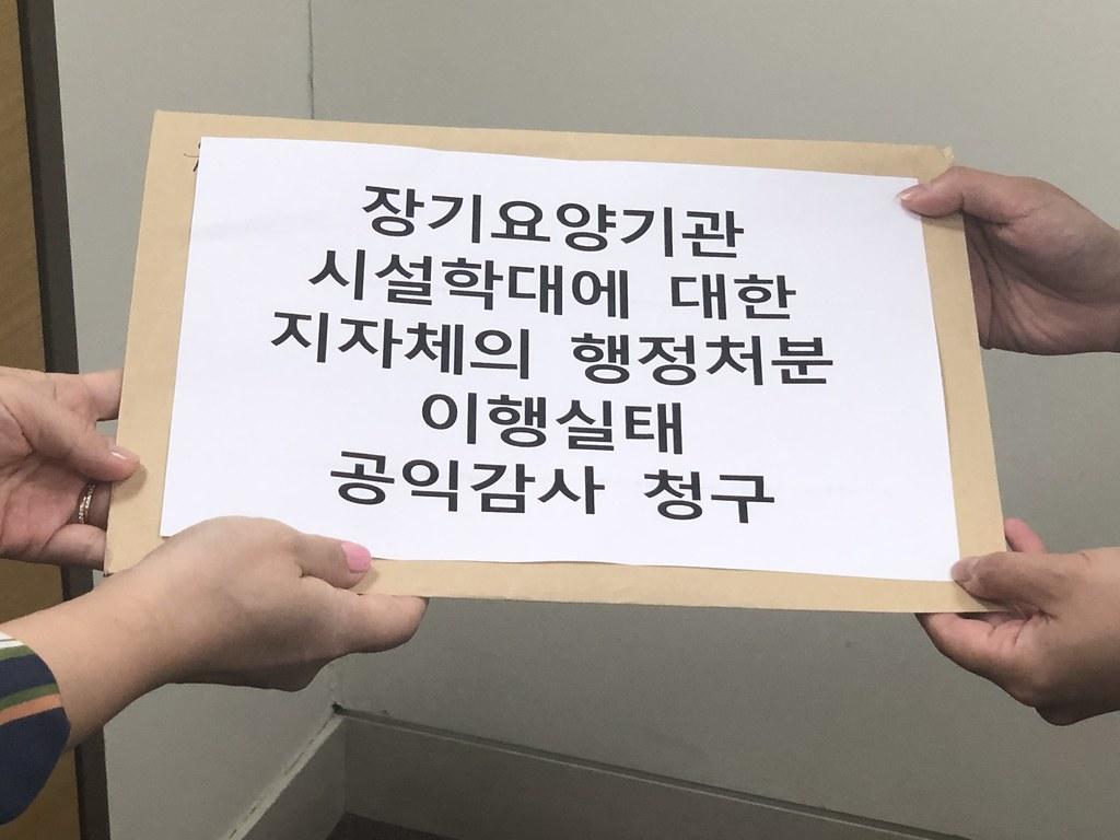 20190610_장기요양기관 시설학대 관련 공익감사청구