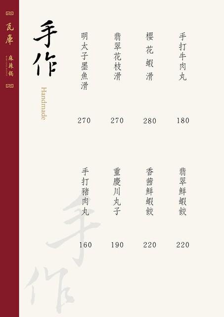 瓦庫麻辣鍋菜單 台中麻辣鍋 火鍋 WOW COOL 15