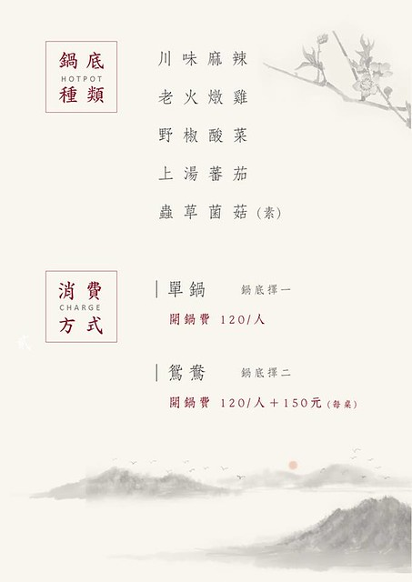 瓦庫麻辣鍋菜單 台中麻辣鍋 火鍋 WOW COOL 12
