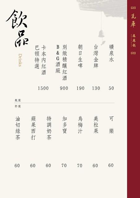 瓦庫麻辣鍋菜單 台中麻辣鍋 火鍋 WOW COOL 11