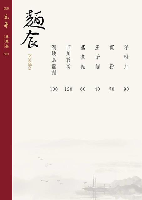 瓦庫麻辣鍋菜單 台中麻辣鍋 火鍋 WOW COOL 07