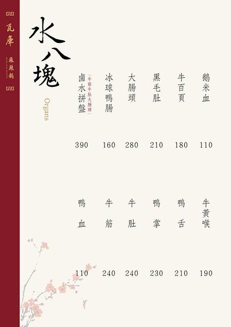 瓦庫麻辣鍋菜單 台中麻辣鍋 火鍋 WOW COOL 06