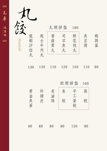瓦庫麻辣鍋菜單 台中麻辣鍋 火鍋 WOW COOL 04