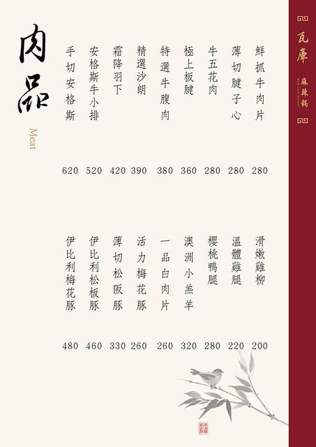 瓦庫麻辣鍋菜單 台中麻辣鍋 火鍋 WOW COOL 03