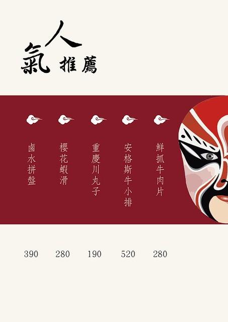 瓦庫麻辣鍋菜單 台中麻辣鍋 火鍋 WOW COOL 01