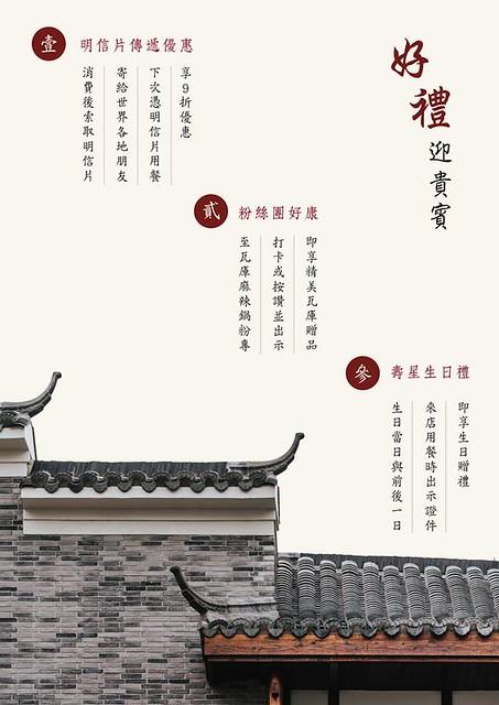 瓦庫麻辣鍋菜單 台中麻辣鍋 火鍋 WOW COOL 14