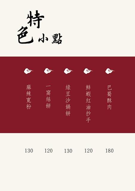 瓦庫麻辣鍋菜單 台中麻辣鍋 火鍋 WOW COOL 13