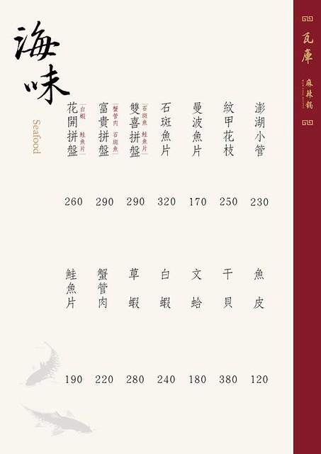 瓦庫麻辣鍋菜單 台中麻辣鍋 火鍋 WOW COOL 16