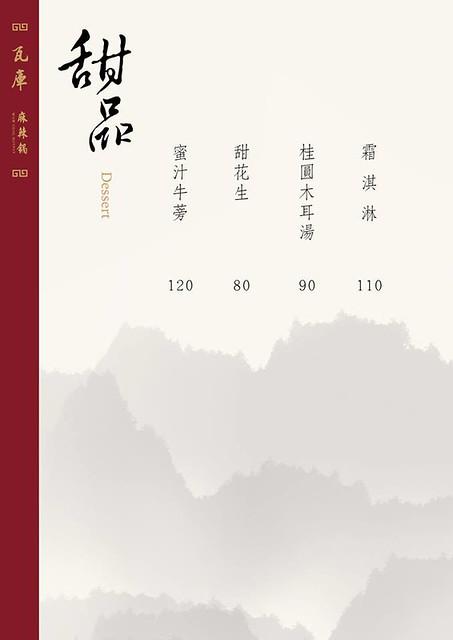 瓦庫麻辣鍋菜單 台中麻辣鍋 火鍋 WOW COOL 10