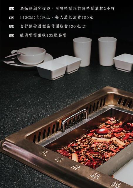 瓦庫麻辣鍋菜單 台中麻辣鍋 火鍋 WOW COOL 09
