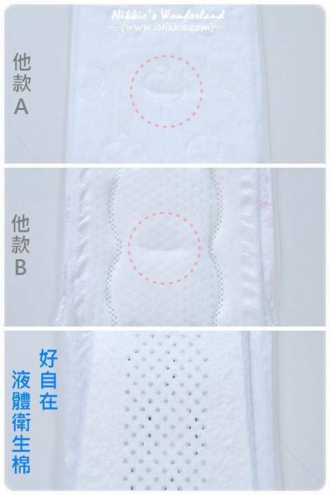 好自在 液體衛生棉 日用 夜用 加長 FlexFoam 液體材質 實測評比心得