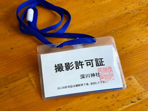 深川神社(愛知県瀬戸市) プロ(商業)カメラマンに対する撮影許可証