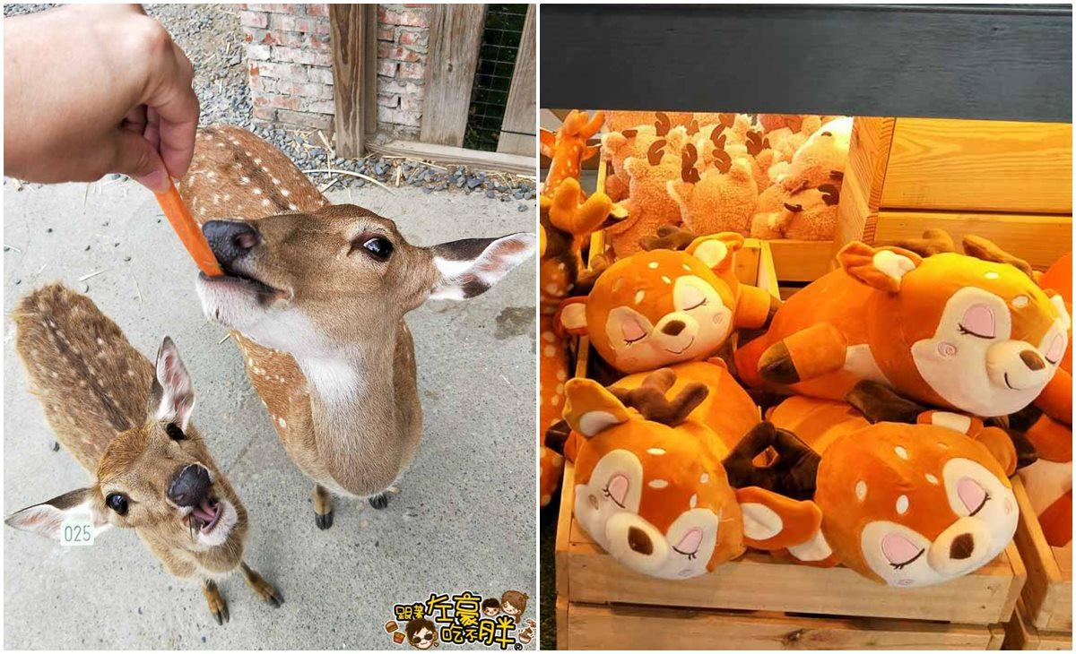 恆春景點-鹿境Paradise Of Deer-00