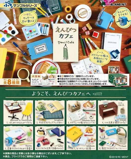 RE-MENT 袖珍盒玩系列 「鉛筆咖啡廳篇」文青們的最愛登場!ぷちサンプルシリーズ えんぴつカフェ