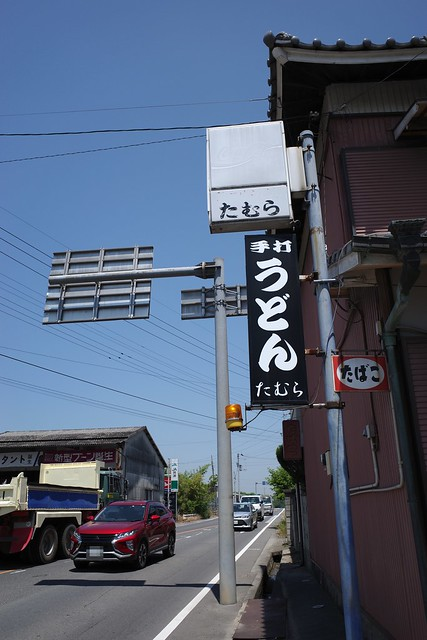 行きたい店には行けるうちに行っとけツアー(3)〜讃岐うどん巡礼2019-2