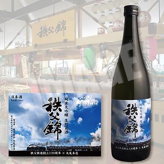「秩父鉄道創立120周年記念酒」秩父錦(製造:矢尾本店)