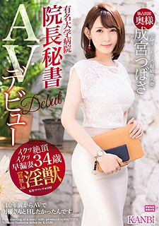 "DTT-023 Famous University Hospital Director Secretary Whole Body Clitoris ""super Sensitive Constitution Married Woman, Narumiya Tsubasa"" 34-year-old AV Debut It Becomes A Sensitive Wife On The Stage Of Longing, An Obstinate"