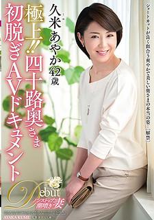 JUTA-103 Superb! !Forty Wife First Take Off AV Document Kume Ayaka