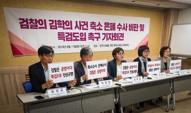 20190611_김학의사건조사결과_여성시민단체기자회견-2