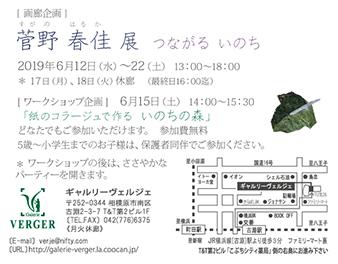 2019自由展_春_宛名面(控え)