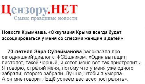 Ужасы УФСБ по Крыму