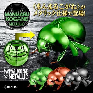 萬代 GASHAPON 團子蟲轉蛋系列新作『金屬色球金龜亞科  3個套組(メタリックまんまるこがね 3個セット)』情報公開!