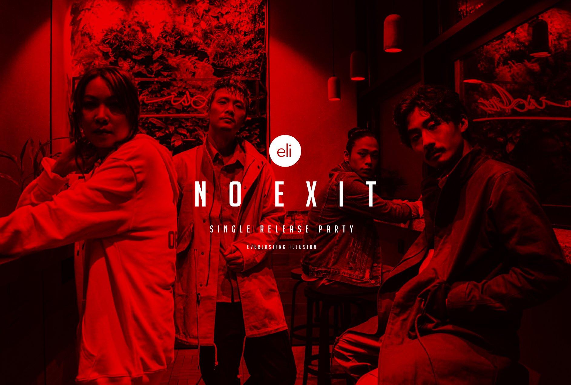 香港另類搖滾樂團 eli 帶來新曲影音 no exit 創作解析