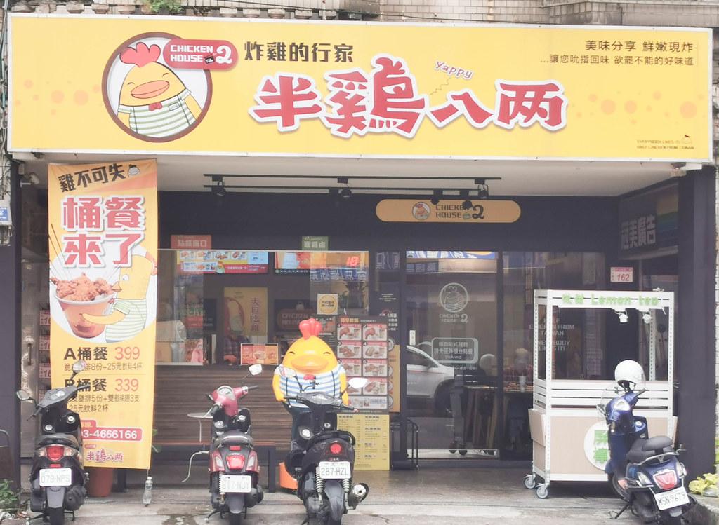 炸雞的行家-半雞八兩 中壢中原店 (77)