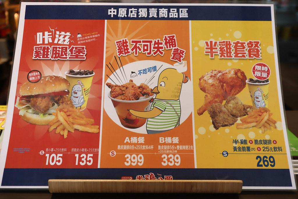 炸雞的行家-半雞八兩 中壢中原店 (3)