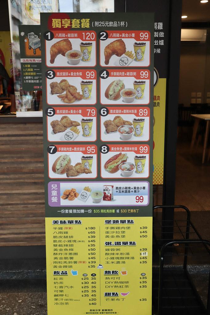 炸雞的行家-半雞八兩 中壢中原店 (1)