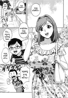 ถึงตัวจะเป็นเด็ก แต่สมองเป็นผู้ใหญ่ 6 จบ – [Hidemaru] Ryoujyoku!! Urechichi Paradise-Become a Kid and Have Sex All the Time! Ch.6 End