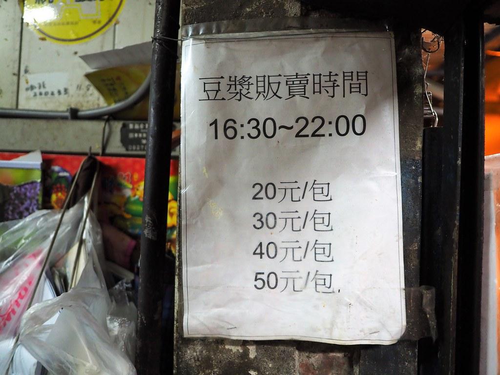 中西區義發豆腐工廠 (7)