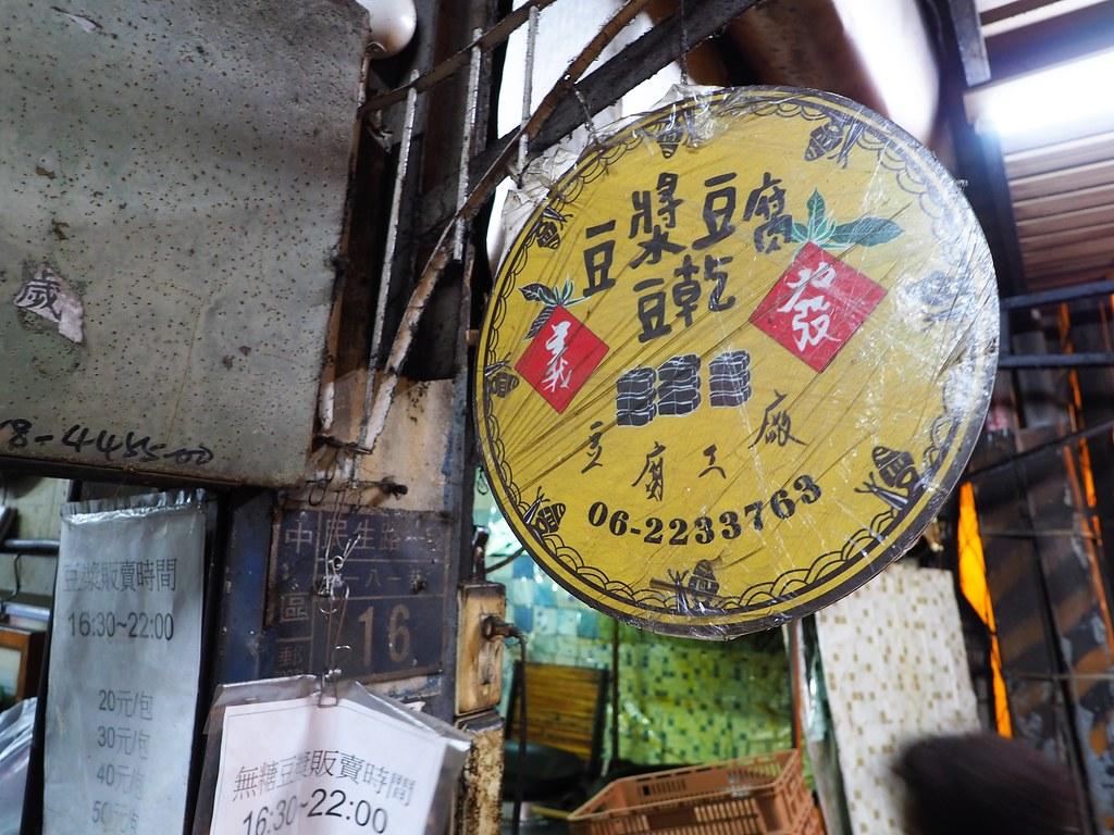 中西區義發豆腐工廠 (2)