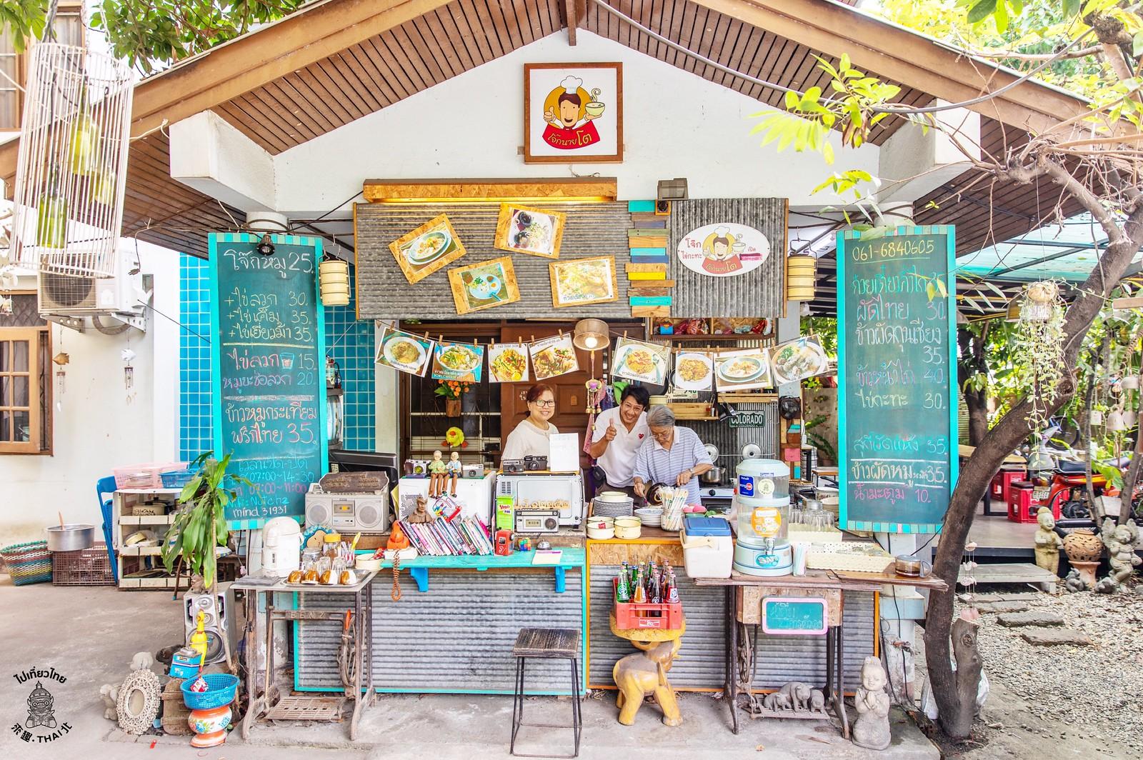 清邁古城南邊的文青泰式早午餐《ร้านโจ๊กนายโต》
