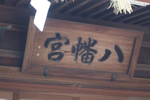 nishikubohachimanjinja_001