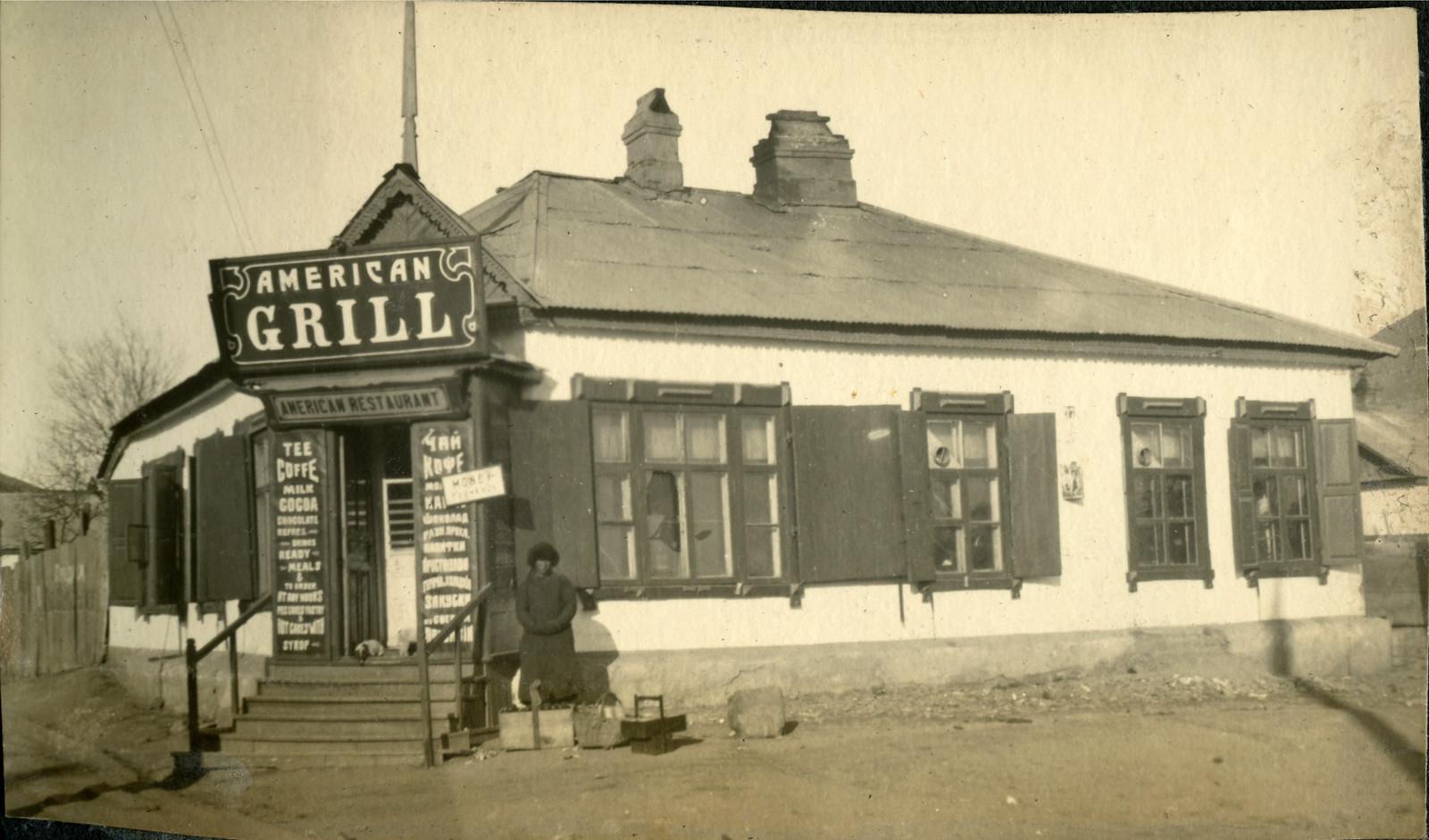 1918. Ресторан «American Grill»