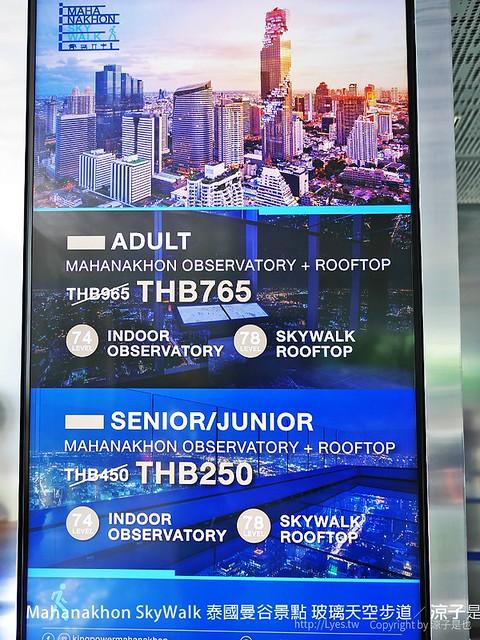 Mahanakhon SkyWalk 泰國曼谷景點 玻璃天空步道 2